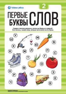 Учимся определять первые буквы слов № 2
