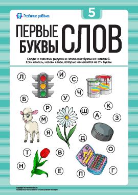 Учимся определять первые буквы слов № 5