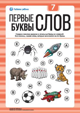Учимся определять первые буквы слов № 7