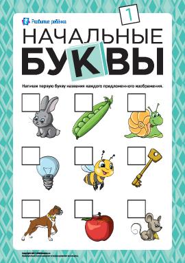 Определяем и пишем начальные буквы № 1