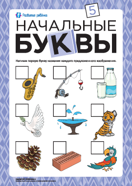 Определяем и пишем начальные буквы № 5