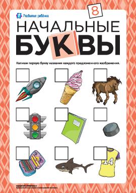 Определяем и пишем начальные буквы № 8
