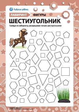 Лабиринт «Геометрические фигуры»: шестиугольник