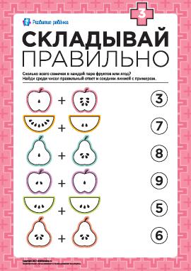 Складывай правильно № 3: в пределах 10