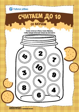 Складываем печенье и учимся считать до 10-ти