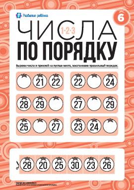 Числа по порядку №6: считаем от 20 до 30