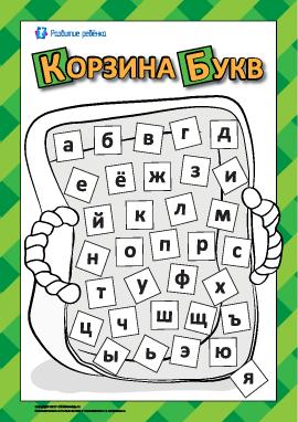 Корзина букв: изучаем русский алфавит