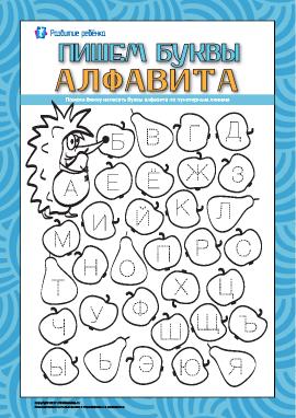 Пишем печатные буквы русского алфавита