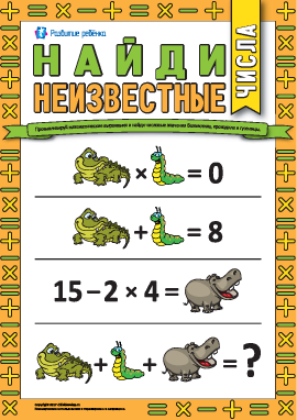 Найди неизвестные числа: веселая математика