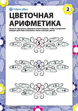 Цветочная арифметика №2: дополни примеры