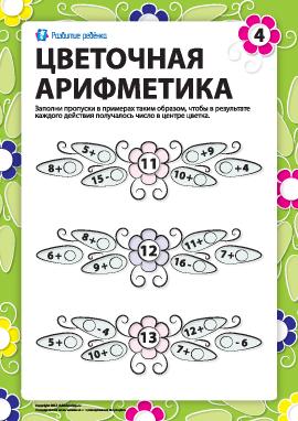 Цветочная арифметика №4: дополни примеры
