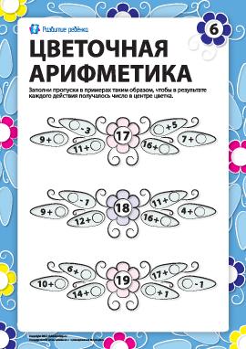 Цветочная арифметика №6: дополни примеры