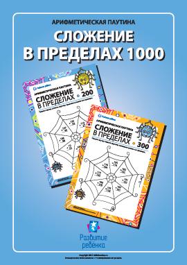 Сложение в столбик в пределах от 200 до 1000