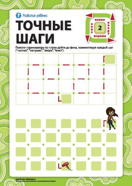 Точные шаги №2: пройди лабиринт по плану