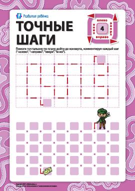 Точные шаги №4: пройди лабиринт по плану