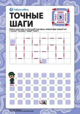 Точные шаги №5: пройди лабиринт по плану