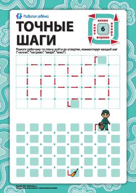 Точные шаги №6: пройди лабиринт по плану