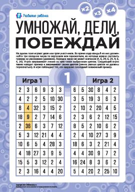 Умножай, дели, побеждай: числа 2, 3, 4