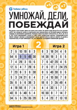Умножай, дели, побеждай: числа 5, 6, 7