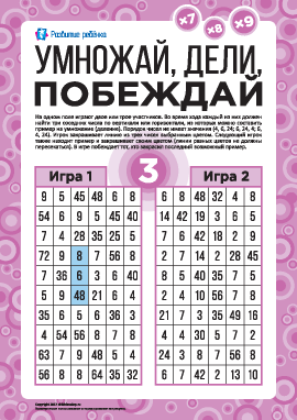 Умножай, дели, побеждай: числа 7, 8, 9