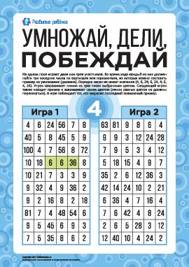 Умножай, дели, побеждай: числа от 2 до 9