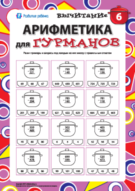Арифметика для гурманов №6: вычитание