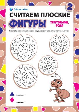 Считаем плоские фигуры: треугольник, ромб