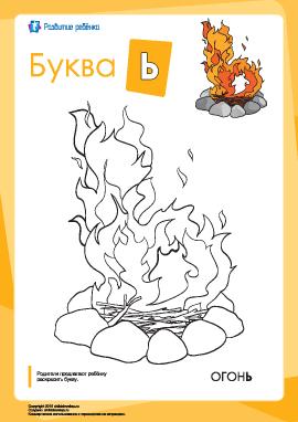 Раскраска «Русский алфавит»: буква «Ь»