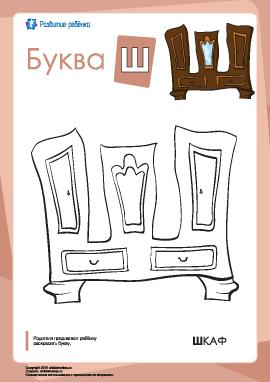 Раскраска «Русский алфавит»: буква «Ш»
