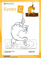 Раскраска «Русский алфавит»: буква «С» – Развитие ребенка