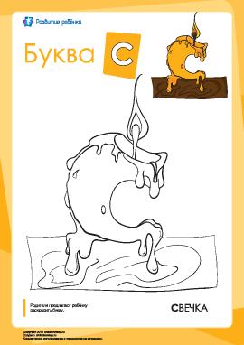 Раскраска «Русский алфавит»: буква «С»