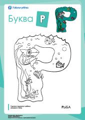 Раскраска «Русский алфавит»: буква «Р» – Развитие ребенка