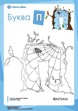 Раскраска «Русский алфавит»: буква «П»