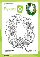 Раскраска «Русский алфавит»: буква «О» – Развитие ребенка