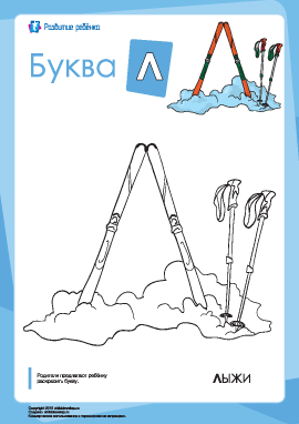 Раскраска «Русский алфавит»: буква «Л»