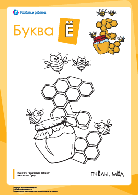 Раскраска «Русский алфавит»: буква «Ё»
