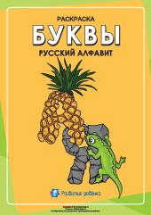 Раскраска «Русский алфавит» – Развитие ребенка