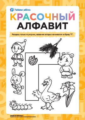 Раскрашиваем рисунки на букву «Г» (русский алфавит)