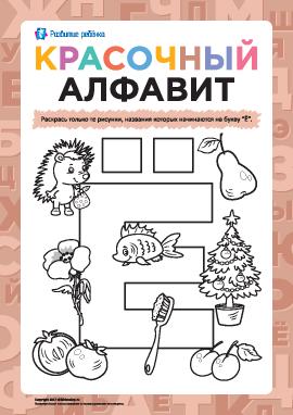 Раскрашиваем рисунки на букву «Ё» (русский алфавит)