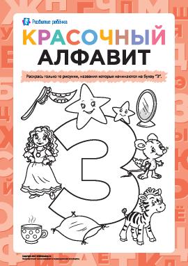 Раскрашиваем рисунки на букву «З» (русский алфавит)