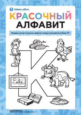Раскрашиваем рисунки на букву «К» (русский алфавит)