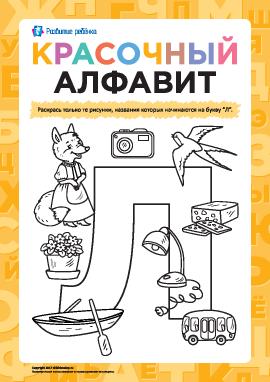 Раскрашиваем рисунки на букву «Л» (русский алфавит)