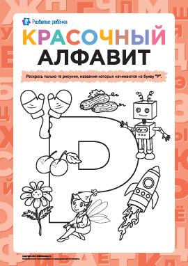 Раскрашиваем рисунки на букву «Р» (русский алфавит)