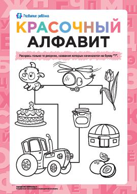 Раскрашиваем рисунки на букву «Т» (русский алфавит)