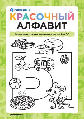 Раскрашиваем рисунки с буквой «Ы» (русский алфавит)