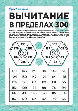 Вычитание трехзначных чисел в пределах 300