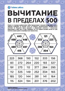 Вычитание трехзначных чисел в пределах 500