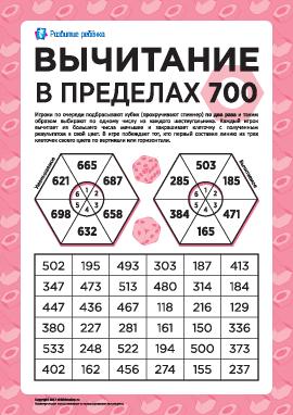 Вычитание трехзначных чисел в пределах 700