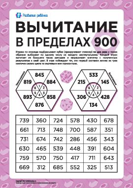 Вычитание трехзначных чисел в пределах 900