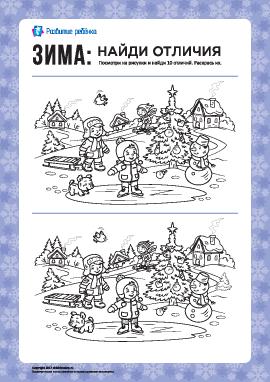 Зима: найди отличия и раскрась